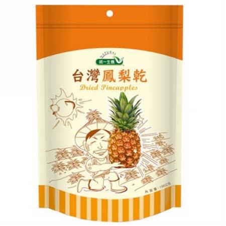 [統一生機]台灣鳳梨乾(100g)