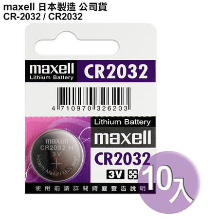 ◆日本制造maxell◆公司貨CR2032 / CR-2032 (10顆入)鈕扣型3V鋰電池 相容DL1632,ECR1632,GPCR1632