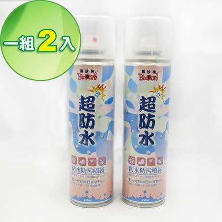 【黑珍珠 超防水】多用途防水防污噴霧劑《280ml 二罐》