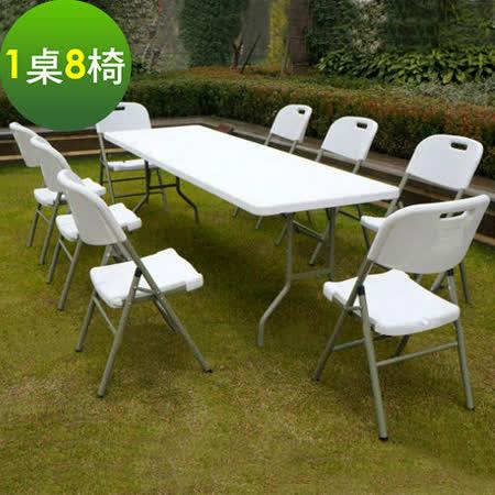 【環球】寬240公分-對疊折疊桌椅組/餐桌椅組/戶外桌椅組(1桌8椅)