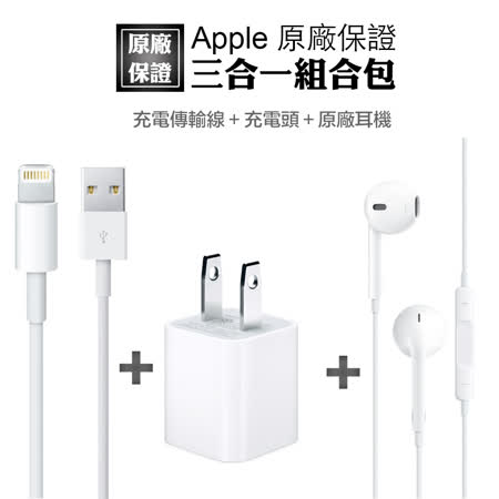 《Apple》原廠iPhone三合一組合包(傳輸線+豆腐頭+耳機)