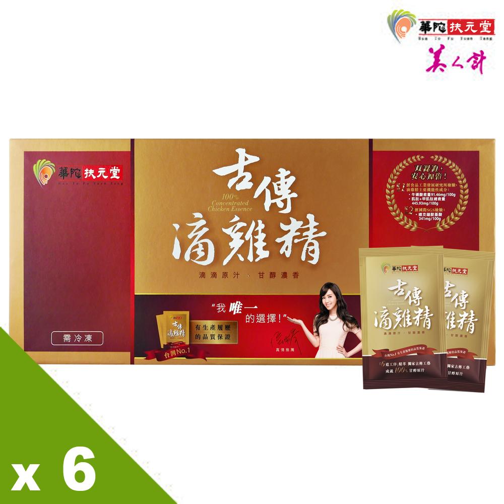 【華陀扶元堂】古傳鮮滴雞精-冷凍包裝(20包/盒)x6