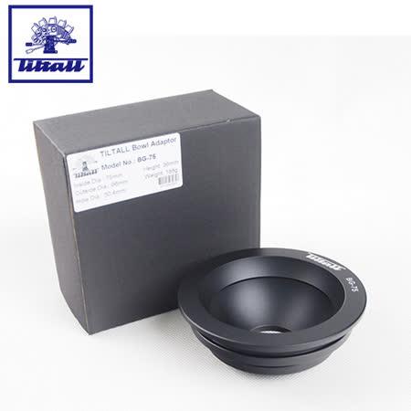 TILTALL BG-75油壓雲台碗杯(75mm)