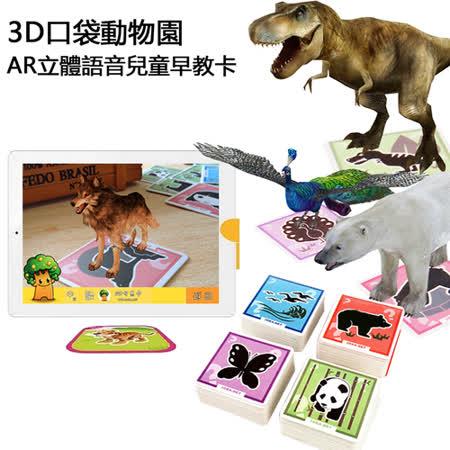 3D口袋動物園 AR立體雙語兒童早教卡片