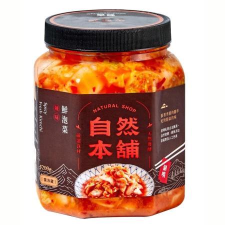 【自然本舖】手作鮮泡菜-辣味