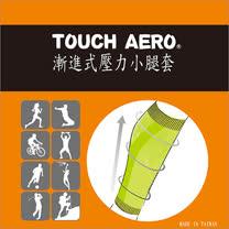 【TOUCH AERO】漸進式壓力小腿套 TR022