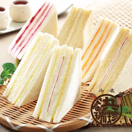 【北斗本舖】洪瑞珍三明治-招牌火腿1盒+草莓1盒 (12入/盒)