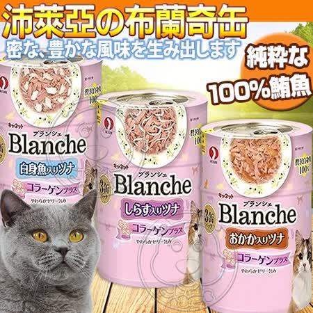 日本沛萊亞PETLINE》布蘭奇貓罐(70g3入裝)*8組