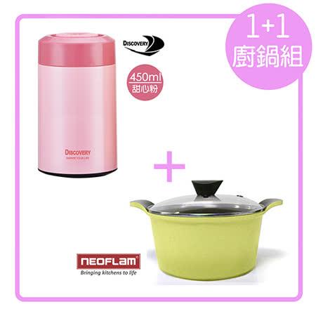 【NEOFLAM】陶瓷不沾湯鍋 送 發現者悶燒食物罐