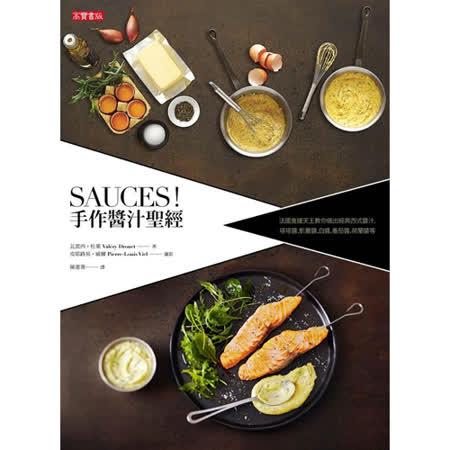 手作醬汁聖經:法國食譜天王教你做出經典西式醬汁