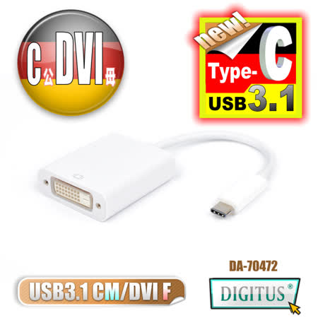 曜兆DIGITUS USB Type-C(公) 轉 DVI (母)互轉線-15公分
