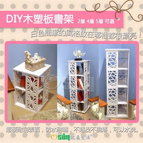 【Osun】DIY木塑板雕花米字五層書櫃-加寬