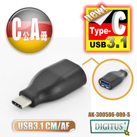 曜兆DIGITUS USB Type-C(公)轉A接頭(公對母)
