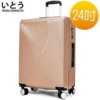 日本伊藤ITO 24吋 超輕PC拉鏈硬殼行李箱 1008系列-杏色