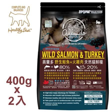 [2入組]奧蘭多野生鮭魚+火雞肉 天然貓鮮糧400g