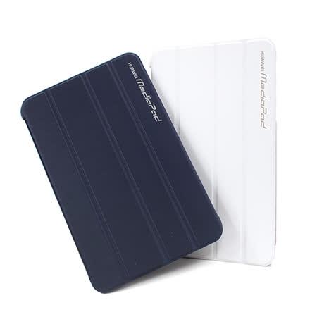 華為 HUAWEI MediaPad 7 Youth2 平板保護皮套 (原廠盒裝)