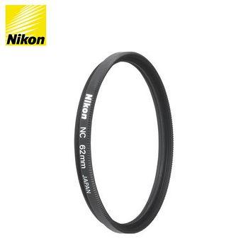 NIKON NC FILTER 62mm UV保護鏡 (公司貨)