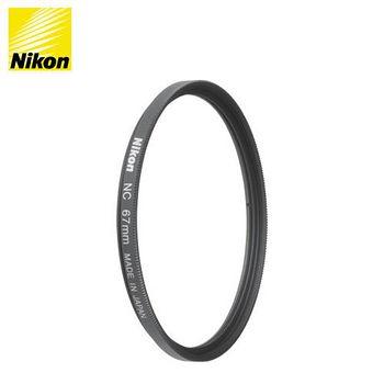 NIKON NC FILTER 67mm UV保護鏡 (公司貨)