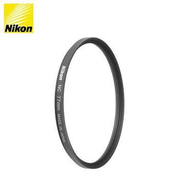 NIKON NC FILTER 72mm UV保護鏡 (公司貨)