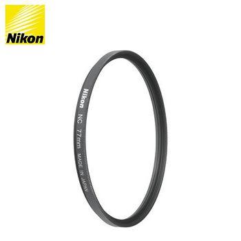 NIKON NC FILTER 77mm UV保護鏡 (公司貨)