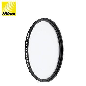 NIKON NC FILTER 82mm UV保護鏡 (公司貨)