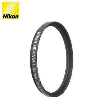 NIKON SOFTFOCUS FILTER 52mm 柔光鏡 (公司貨)