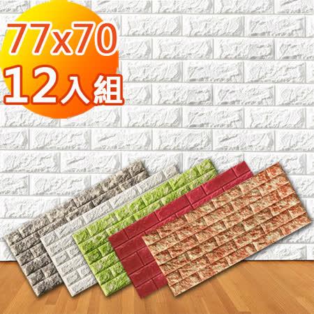 韓國3D立體DIY仿磚紋壁貼/仿文化石壁貼(超值12片組)