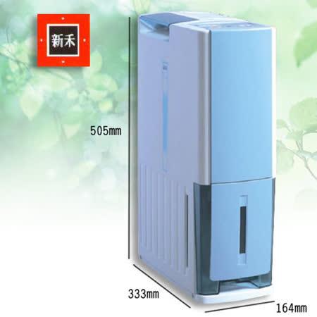 『NEOKA』☆新禾 10公升 超薄 除濕機 ND-1008