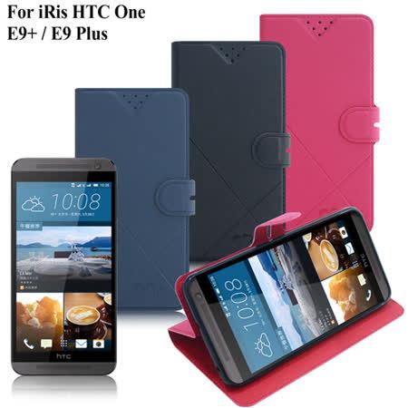 iRis HTC One E9+ E9 Plus亮紋磨砂側翻支架皮套