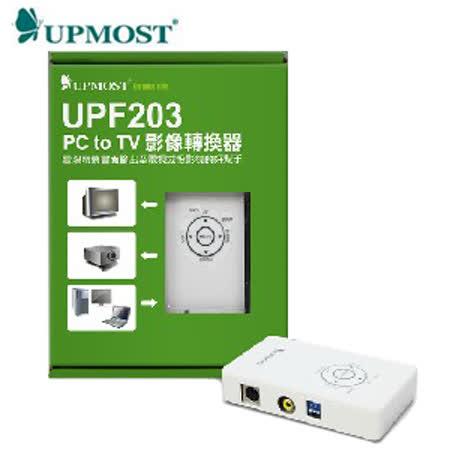 登昌恆 UPMOST UPF203 PC to TV 影像轉換器