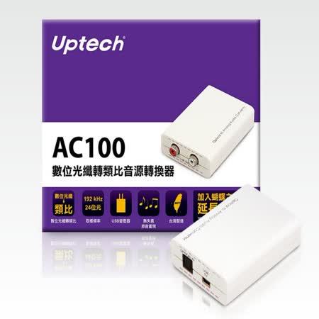 登昌恆 Uptech AC100 數位光纖轉類比音源轉換器