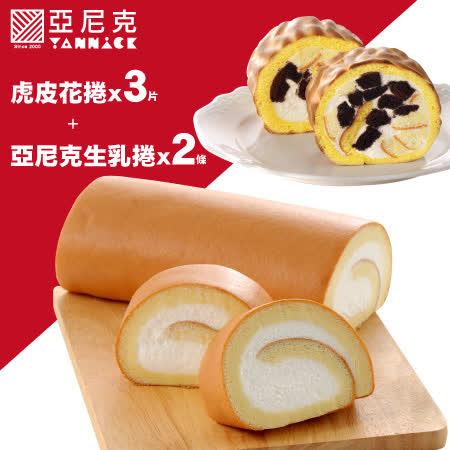 【亞尼克菓子工房】十勝生乳捲2入贈虎皮花捲*3