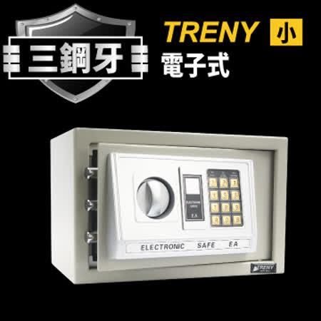 TRENY三鋼牙-電子式保險箱-小