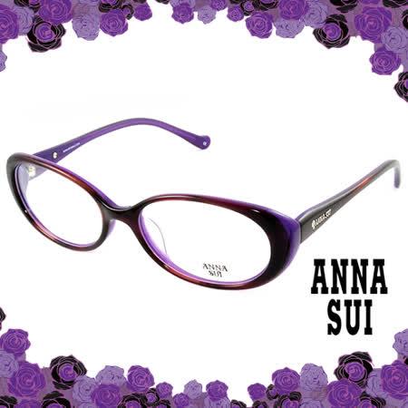 Anna Sui 安娜蘇  經典祕密花園藍紫色系列造型眼鏡(琥珀色) AS526798