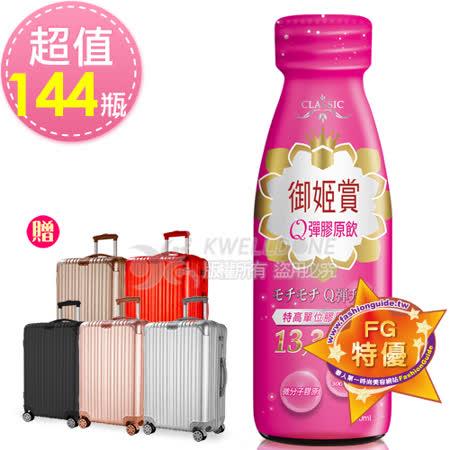 御姬賞-Q彈膠原飲192入限量加贈迪士尼米妮黛西18吋行李箱一個