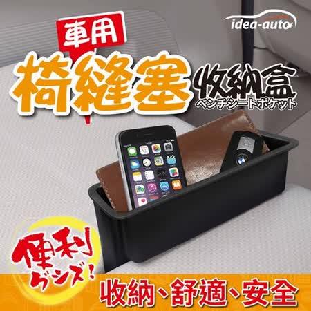 【超實用】車用椅縫塞收納盒/置物盒《一入》