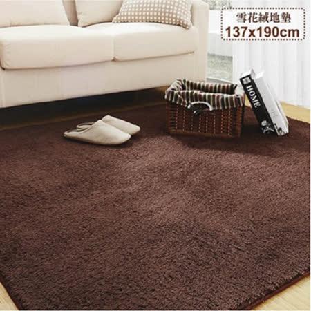 【久澤木柞】溫暖 雪花絨 柔軟 保暖地墊地毯(137x190cm)