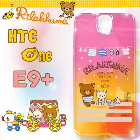 日本授權正版 拉拉熊/Rilakkuma HTC One E9/E9+ 可共用 彩繪漸層手機殼(晾衣服)