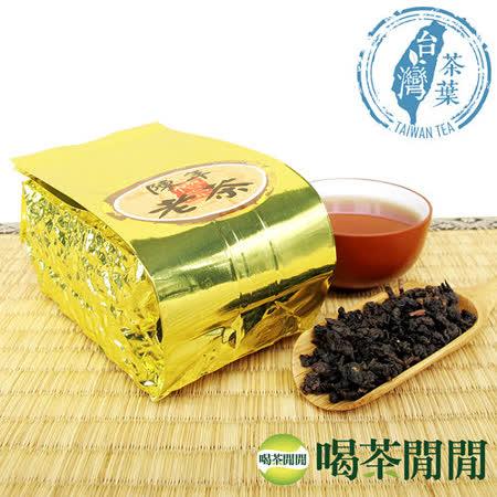 【喝茶閒閒】凍頂機剪陳年老茶(150公克*2包)