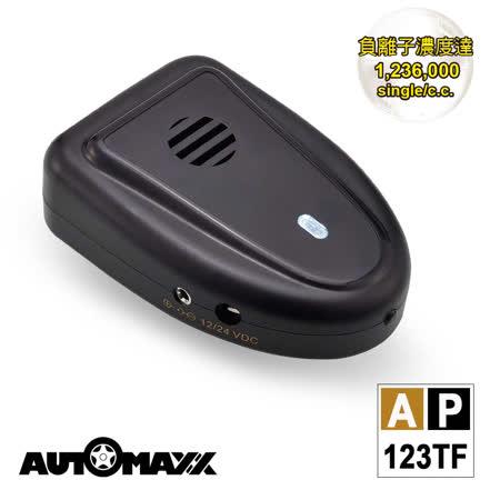 AutoMaxx★ AP-123TF 車用負離子空氣清新對策機(簡配版)