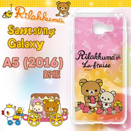 日本授權正版 拉拉熊/Rilakkuma Samsung Galaxy A5 (2016) 彩繪漸層手機殼(草莓)