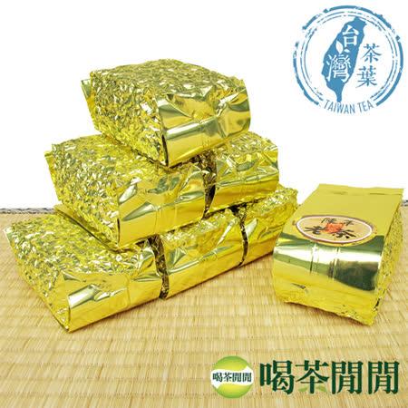 【喝茶閒閒】凍頂機剪陳年老茶(150公克*4包)