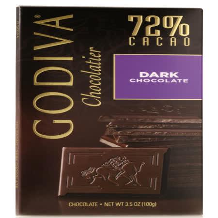 【GODIVA】頂級巧克力磚系列-72%黑巧克力口味 100g