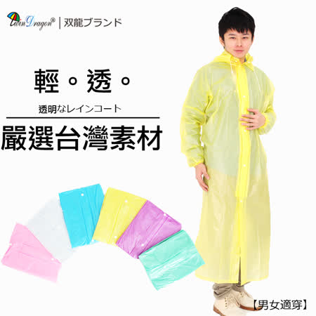 【雙龍牌】透明水晶前開式雨衣(陽光黃)-防水雨衣-嚴選台灣素材EE