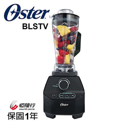 美國OSTER營養管家調理機(送調理工具組)
