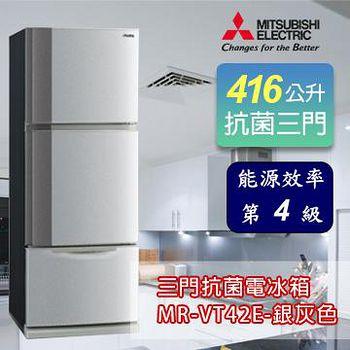 MITSUBISHI三菱 開春特賣↘ 416公升三門電冰箱-銀灰色 MR-VT42E
