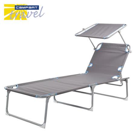 《Campart Travel 》荷蘭墾旅 休閒遮陽躺椅CH-0626