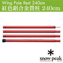 【日本 Snow Peak】Wing Pole 紅色鋁合金營柱 240cm(管徑30mm)/支撐天幕帳的專用營柱.露營用品.露營必備/TP-002RD