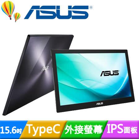 ASUS 華碩 MB169C+ IPS 15.6吋 USB TypeC /FHD 攜帶型螢幕/低藍光