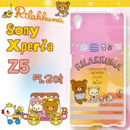 日本授權正版 拉拉熊/Rilakkuma Sony Xperia Z5 5.2吋 彩繪漸層手機殼(晾衣服)